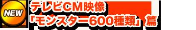 テレビCM映像「モンスター600種類」篇