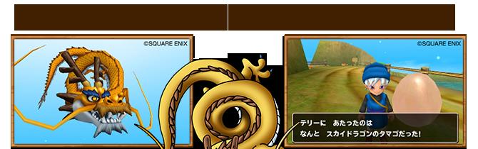 さらに、星降りのほこらの重要な要素が「モンスターのタマゴ」のふ化!冒険の途中で「モンスターのタマゴ」を手に入れたら、モンスターじいさんに預けておこう!