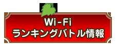 Wi-Fiランキング情報
