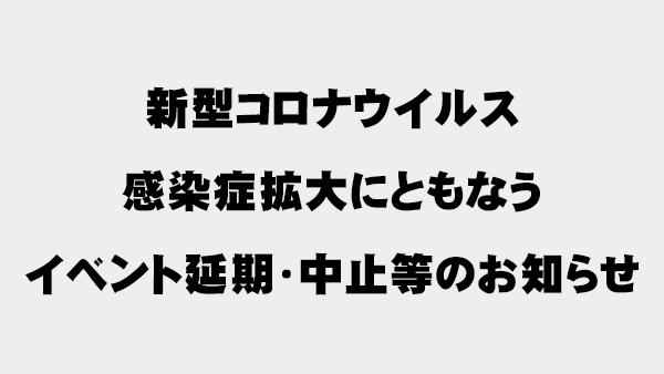 コロナ イベント 中止 の お知らせ