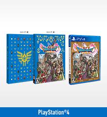 ドラゴンクエストXI 過ぎ去りし時を求めて S(PlayStation®4版)