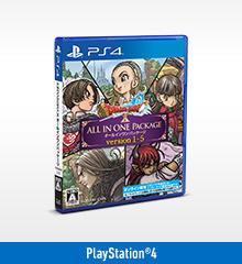 ドラゴンクエストX オールインワンパッケージ version 1-5(PlayStation®4版)