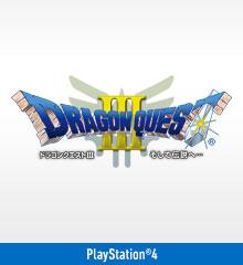 ドラゴンクエストIII そして伝説へ…(PlayStation®4版)