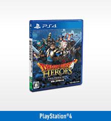 ドラゴンクエストヒーローズ(PlayStation®4版)