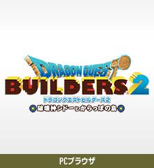 ドラゴンクエストビルダーズ2  破壊神シドーとからっぽの島(Steam®版)