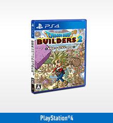 【新価格版】ドラゴンクエストビルダーズ2  破壊神シドーとからっぽの島(PlayStation®4版)