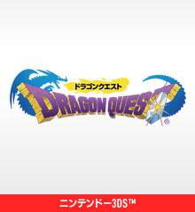 ドラゴンクエスト(ニンテンドー3DS版)