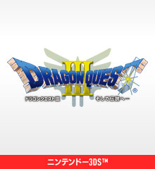 ドラゴンクエストIII そして伝説へ…(ニンテンドー3DS版)