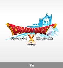 ドラゴンクエストX