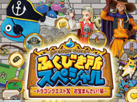 http://cache.www.dragonquest.jp/thumb/news/1184.jpg