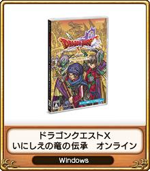 ドラゴンクエストX いにしえの竜の伝承 オンライン (Windows版)