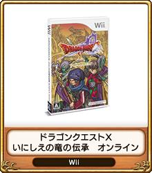 ドラゴンクエストX いにしえの竜の伝承 オンライン (Wii版)