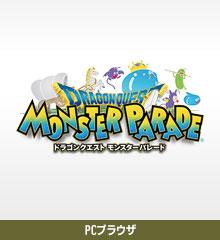 ドラゴンクエスト モンスターパレード