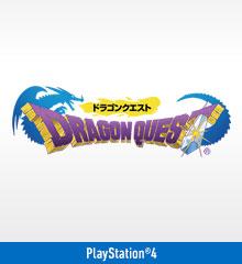 ドラゴンクエスト(PS4版)