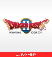 ドラゴンクエストII 悪霊の神々(3DS版)