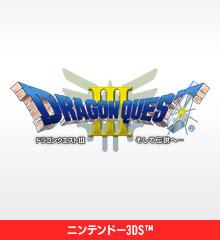 ドラゴンクエストIII そして伝説へ…(3DS版)