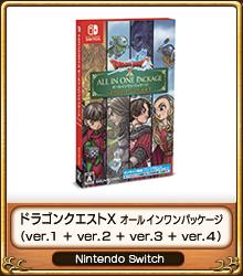 ドラゴンクエストX オールインワンパッケージ(Nintendo Switch版)