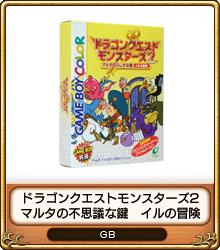 ドラゴンクエストモンスターズ2