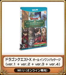 ドラゴンクエストX オールインワンパッケージ (Wii U版)