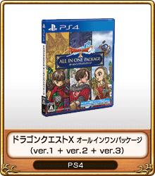 ドラゴンクエストX オールインワンパッケージ(PS4版)