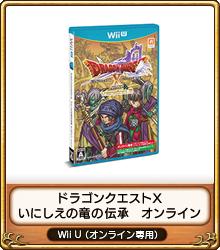 ドラゴンクエストX いにしえの竜の伝承 オンライン (Wii U版)